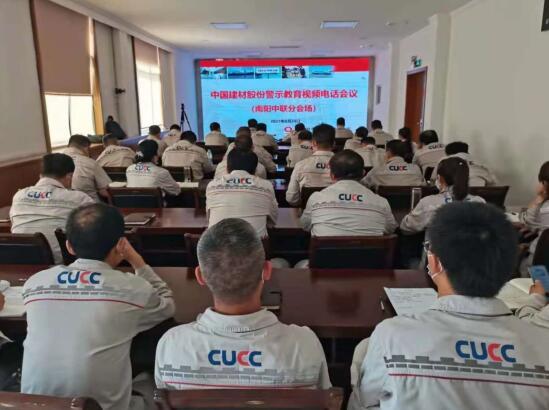 南阳中联参加中国建材股份警示教育视频电话会议