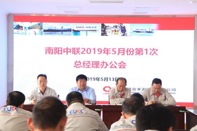 南阳中联召开总经理办公会和党建工
