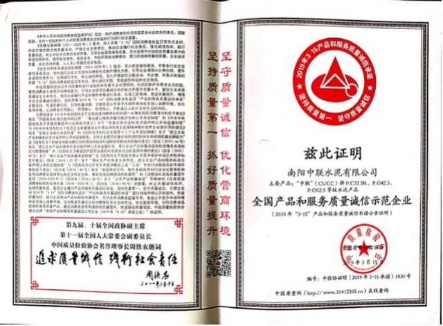 """南阳中联荣获  """"全国产品和质量"""