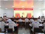 南阳中联召开第一次党员代表大会  选举产生第一届党委会、